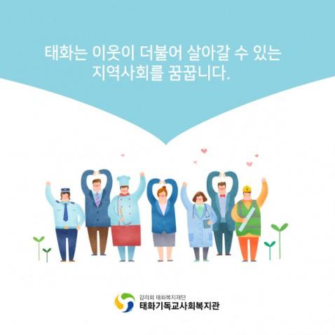 태화기독교사회복지관