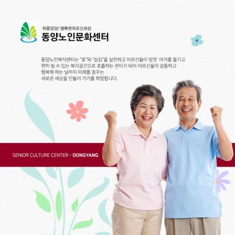 동양노인문화센터